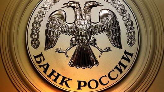 Ставка рефинансирования ЦБ РФ на сегодня в 2020 году