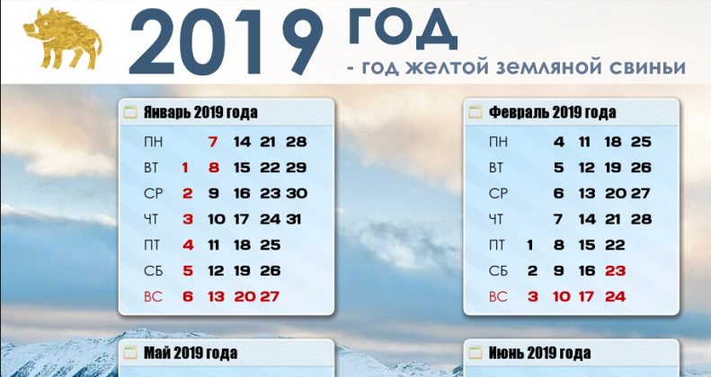 Рабочий календарь 2019 года