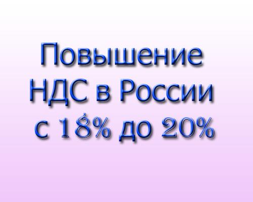 Повышение налога с 18% до 20%