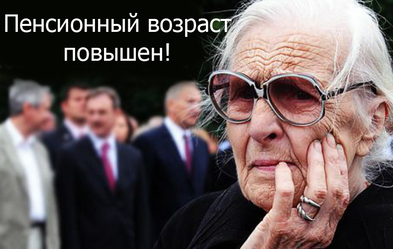Пенсионный возраст в России с 2019 года: последние новости, таблица