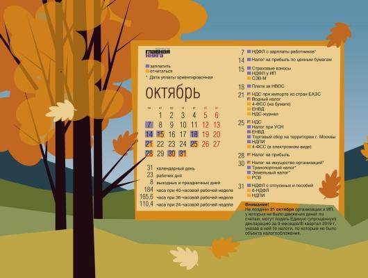 Календарь бухгалтера на октябрь 2019