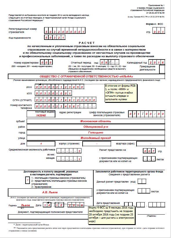 Новая форма 4 ФСС за 3 квартал 2016 года скачать бланк