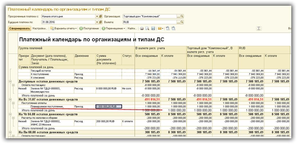 10 platezhnyiy-kalendar-v-1s-UT-11