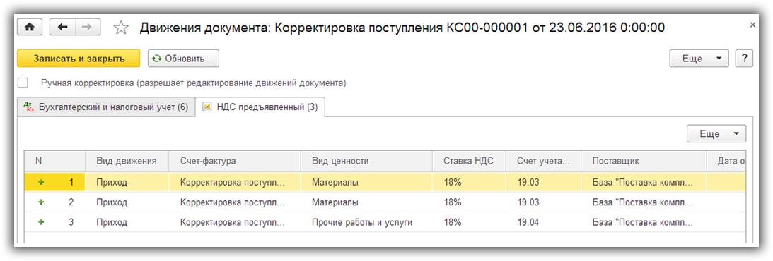 19 dvizheniya-v-registrah-po-NDS