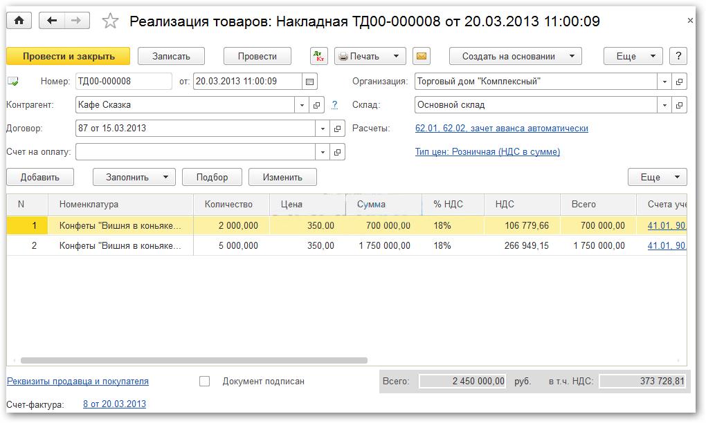 Как отразить в 1С 8.3 корректировочную счет фактуру