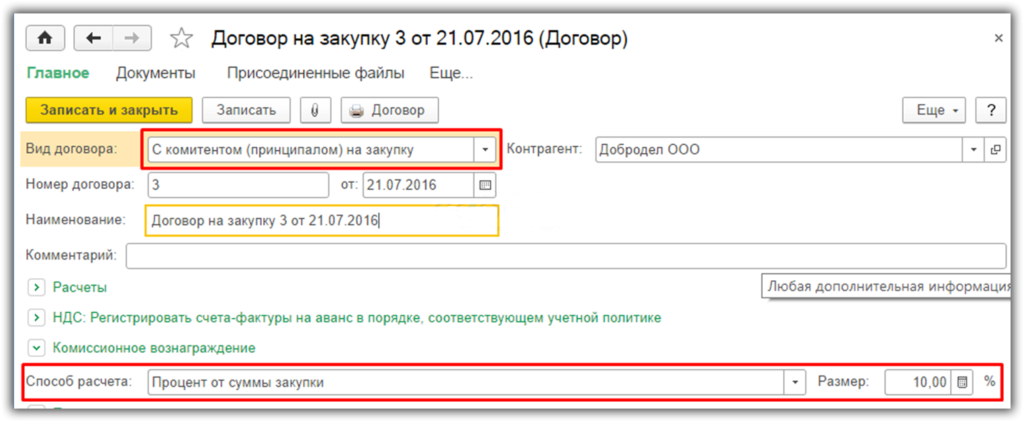 Отчет комитенту в 1С 8.3 Бухгалтерия (по закупкам)