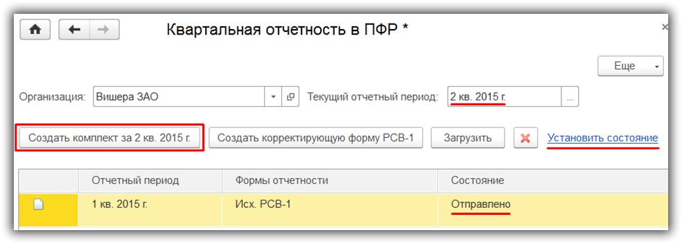 Отчетность ПФР: как сделать РСВ-1 в 1С 8.3