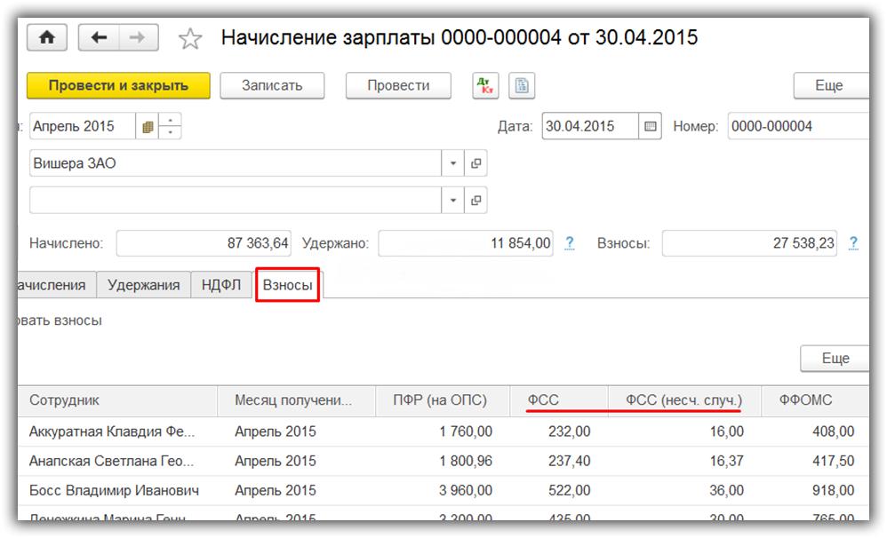 Отчетность в ФСС в 1С Бухгалтерия 8.3 (3.0)