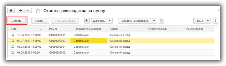 Выпуск готовой продукции в 1С 8.3 Бухгалтерия предприятия 3.0