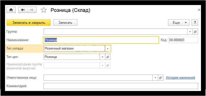 Переоценка розничного товара в 1С 8.3 — Бухгалтерии