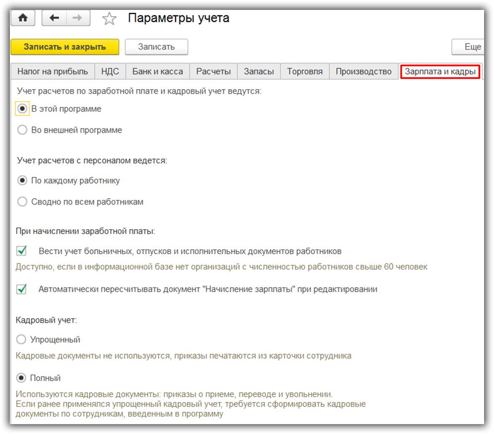 Настройки учета зарплаты в 1С Бухгалтерия 8.3 (3.0)