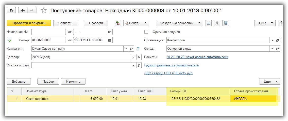 Учет импортного товара по ГТД в 1С Бухгалтерия 8.3
