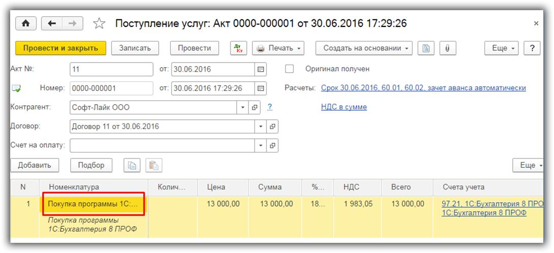 Как отразить в 1С Бухгалтерия 8.3 покупку программы 1С или другого ПО?