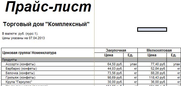 Как изменить цены в 1С 8.2 и 8.3