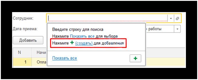 Прием сотрудника на работу в 1С 8.3 (Бухгалтерия 3.0) — по шагам