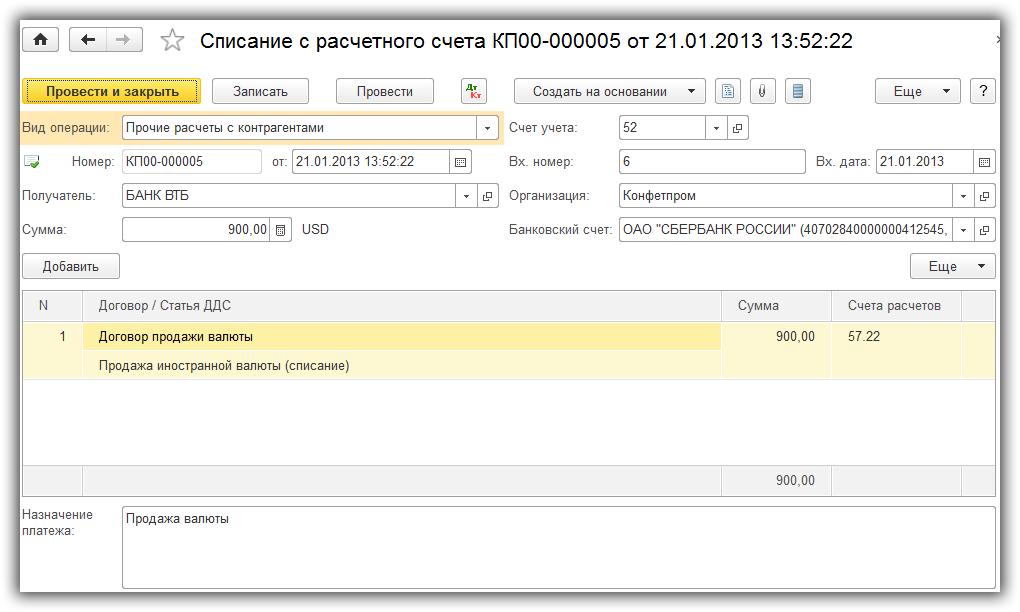 Как отразить покупку и продажу валюты в 1С 8.3 — пошаговый пример