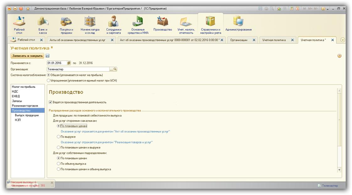 Оказание производственных услуг в 1С 8.3 Бухгалтерия 3.0