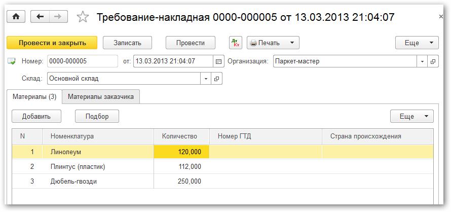 2 Trebovanie-nakladnaya-v-1S