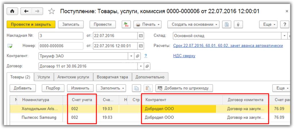 2 postuplenie-komissionnogo-tovara-1024x451