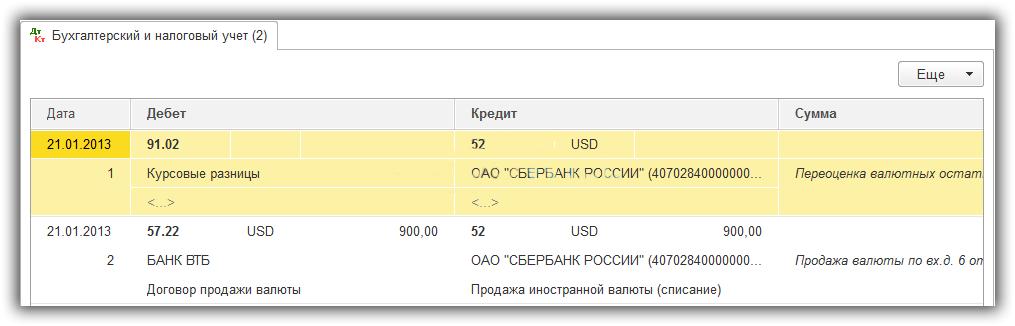 2 provodki-po-prodazhe-valyutyi