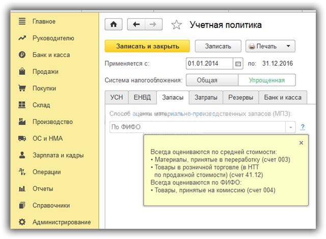 2 zapasyi-v-uchetnoy-politike-1s