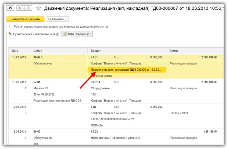 3 partiya-v-provodkah-768x502