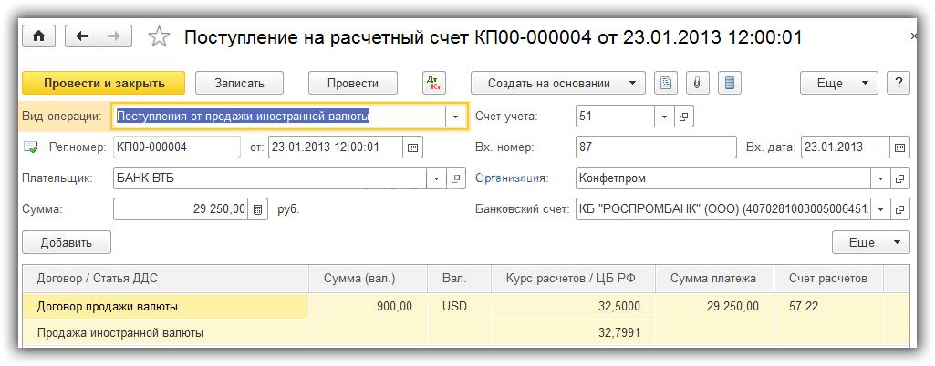 3 postuplenie-rubley