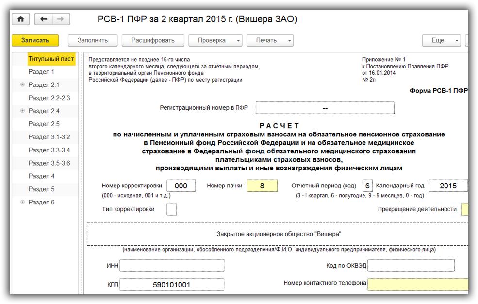 3 titulnyiy-list-RSV-1-PFR