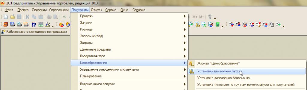 5 ustanovka-tsen-1s-1024x347