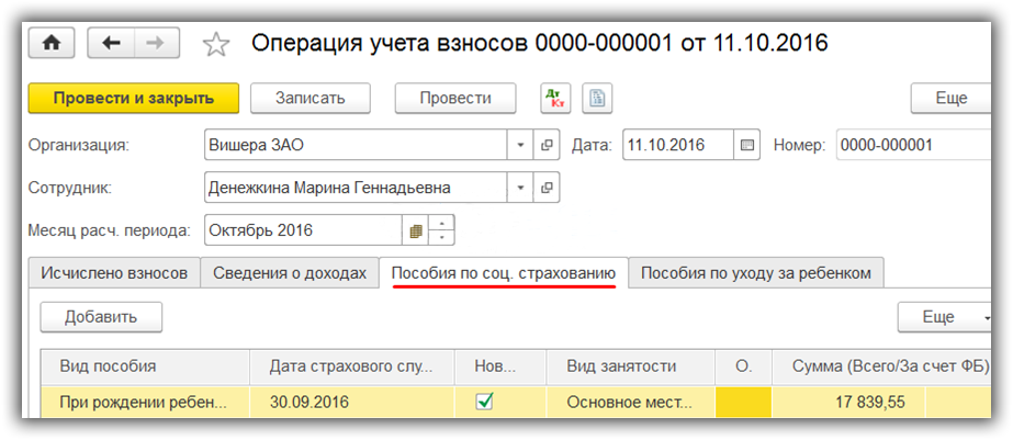 7 Operatsii-ucheta-vznosov-v-1S-8.3