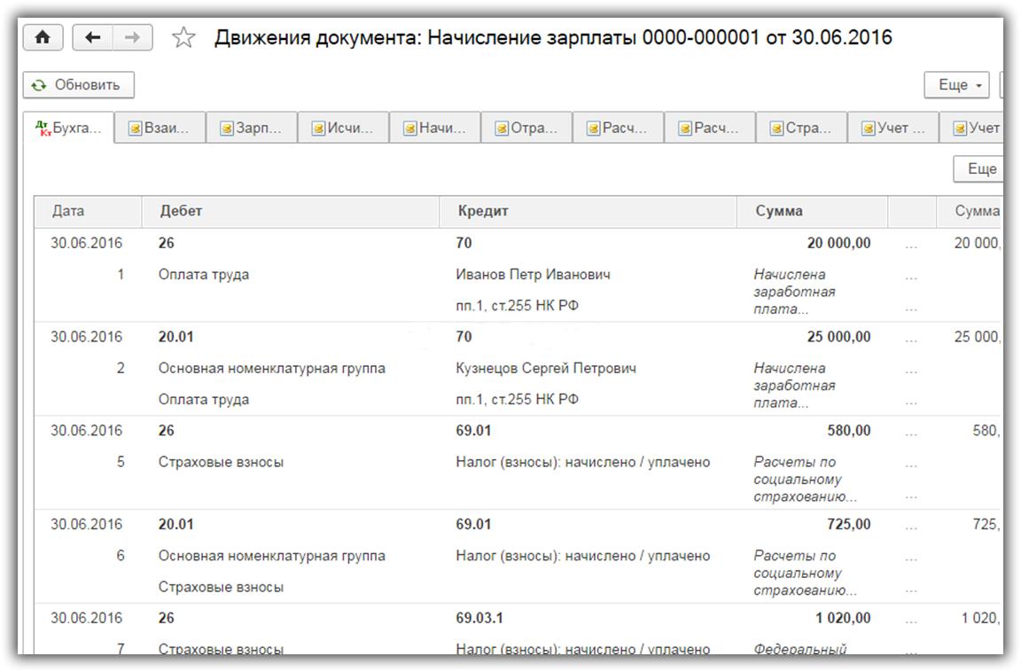 7 provodki-po-nachisleniyu-zarplatyi-v-1s-8.3