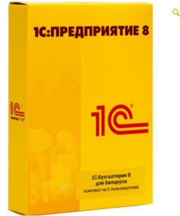 Особенности программы 1C:Предприятие 8 Управление Торговлей для Беларуси