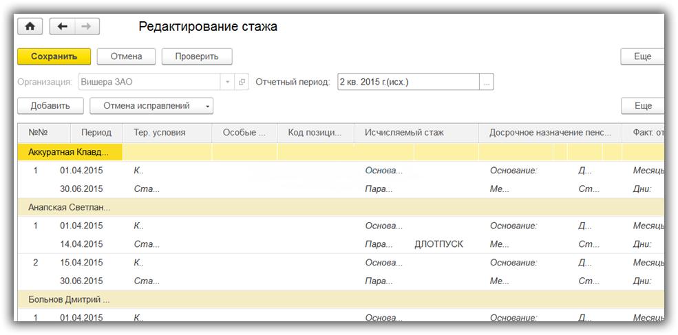 9 redaktirovanie-stazha-v-1S-8.3