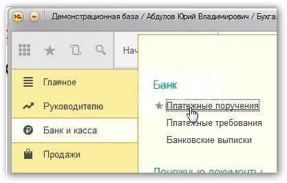 Работа с выпиской банка в 1С 8.3