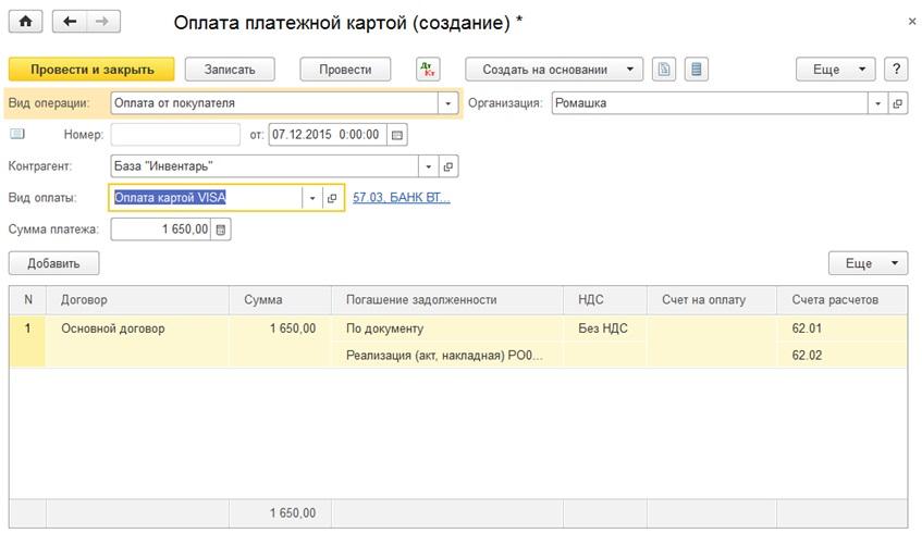 Novyiy-dokument-oplatyi-po-ekvayringu-v-1S