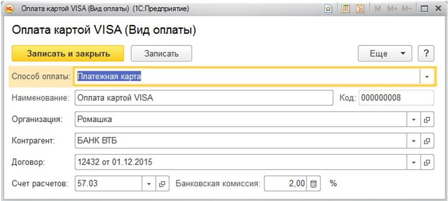 Oplata-kartoy-VISA