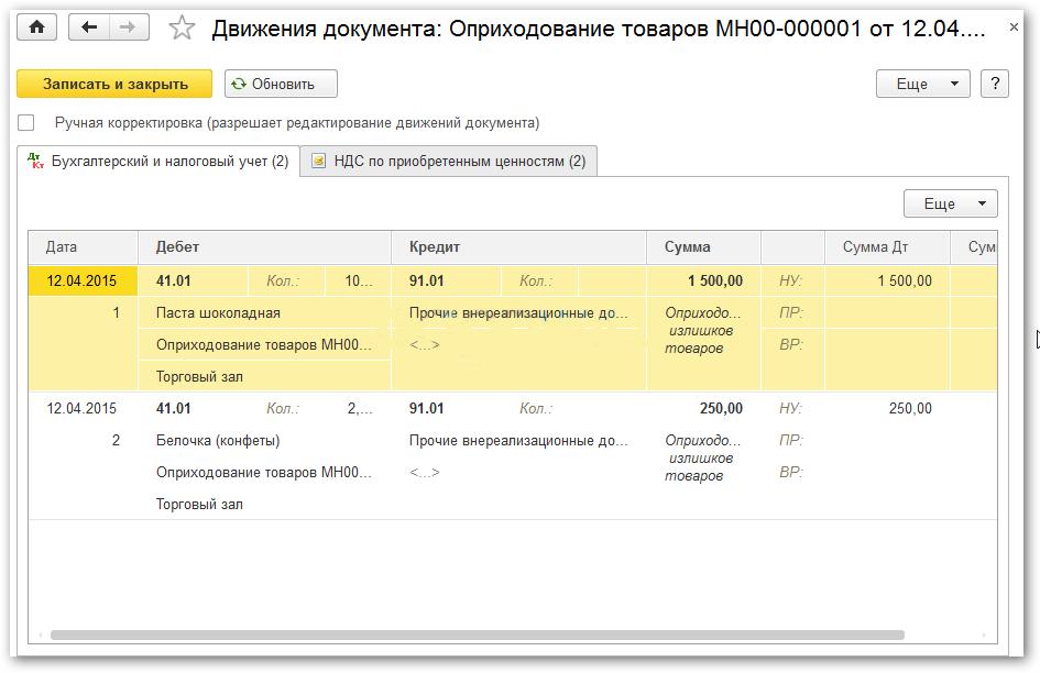 Provodki-po-oprihodovaniyu-tovarov-v-1S-8