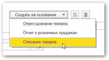 Spisat-tovaroyi