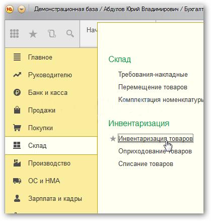 Как сделать инвентаризацию в 1С 8.3 Бухгалтерия 3.0