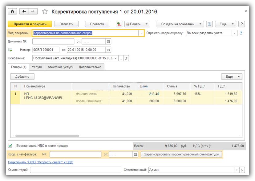 korrektirovka-postupleniya-1s