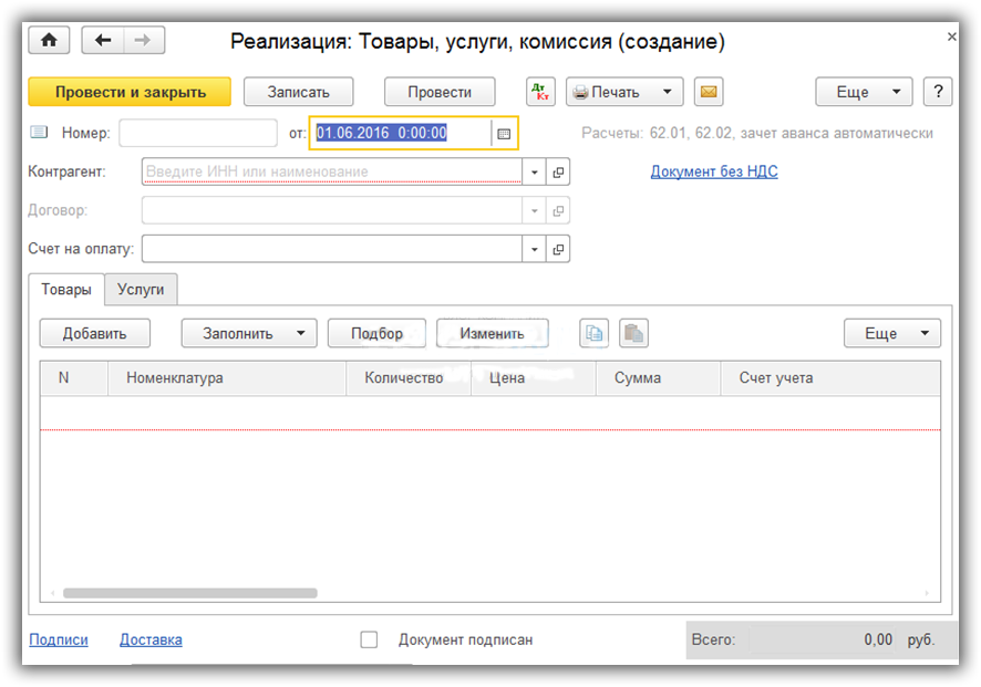 novyiy-dokument-prodazhi-uslug-1S
