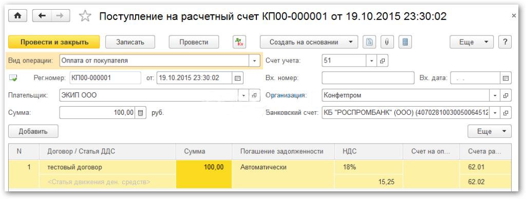 Регистрация счет фактуры на аванс в 1С 8.3 — простая инструкция