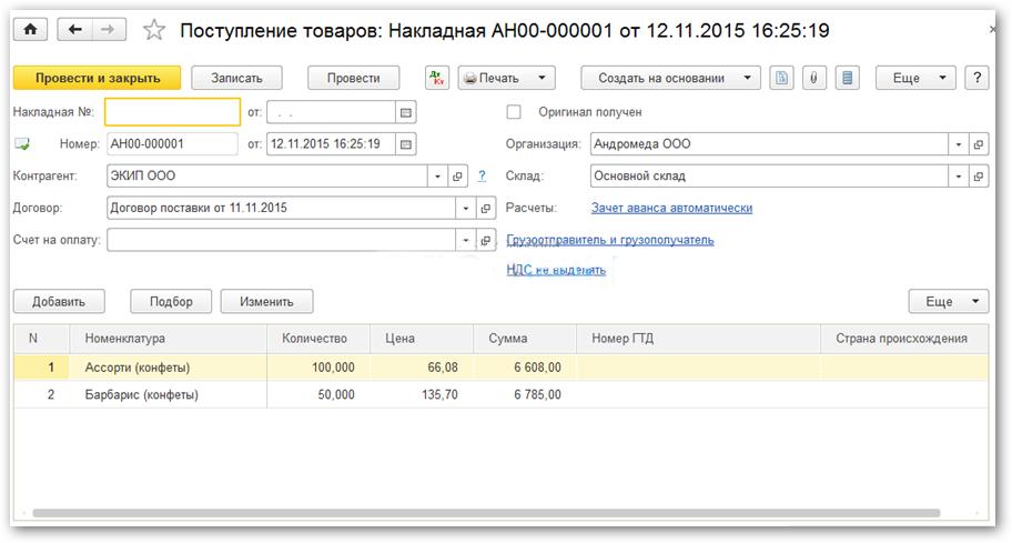 Розничные продажи в 1С Бухгалтерии 8.3