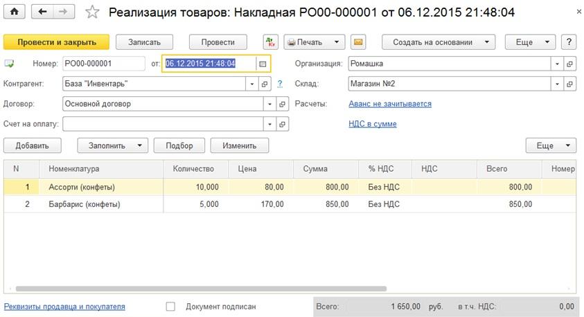 Эквайринг в 1С 8.3 Бухгалтерия 3.0 (оплата банковскими картами)