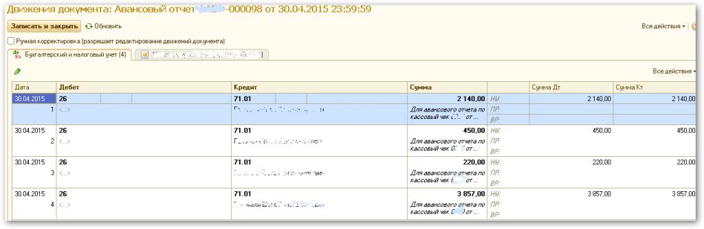provodki-avansovogo-otcheta-1024x333