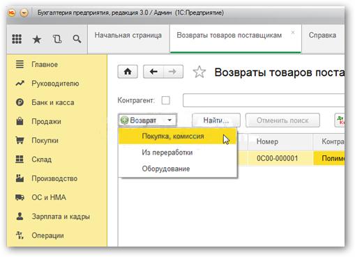 Возврат товаров поставщику в программе 1С Бухгалтерии 3.0 (8.3)