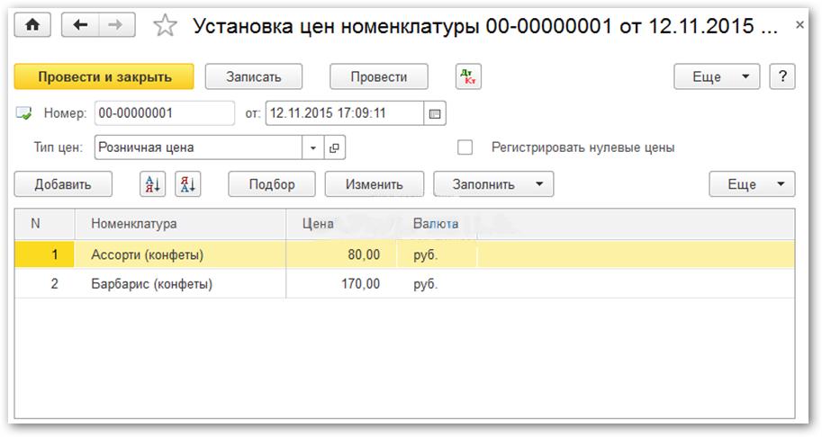 ustanovka-tsenyi-nomenklaturyi-v-1s-8