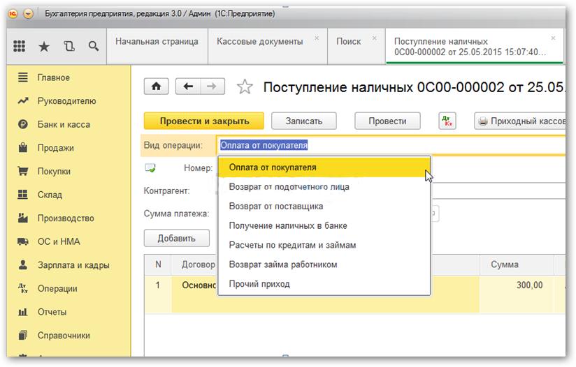 Кассовые операции в в 1С Бухгалтерии 3.0 (8.3)