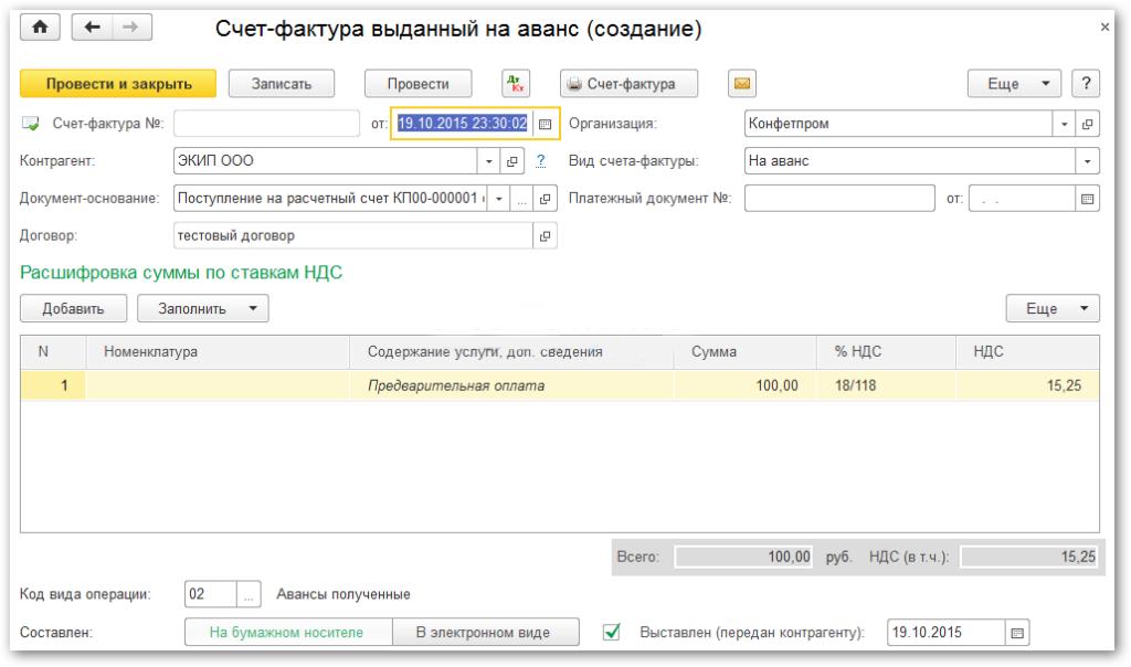 vruchnuyu-sozdannyiy-dokument-1024x604