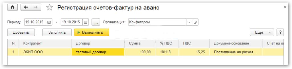 zapolnenie-obrabotki-1024x242